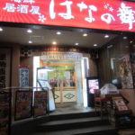57db80a4 s 150x150 - 札幌大通周辺で飲み屋探して時計台通り店のはなの舞に入りました