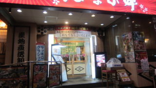 57db80a4 s 320x180 - 札幌大通周辺で飲み屋探して時計台通り店のはなの舞に入りました