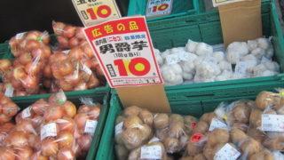 f9852110 s 320x180 - 北海道の冬のお野菜の値段