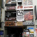 15314a5f 150x150 - 川崎 市場食堂 いさりび たちばな通り店