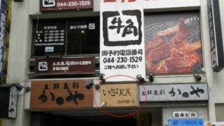 15314a5f 320x180 - 川崎 市場食堂 いさりび たちばな通り店