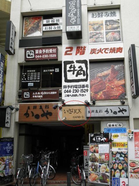 15314a5f - 川崎 市場食堂 いさりび たちばな通り店