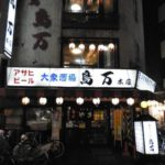 1eb9b8df 150x150 - 蒲田 大衆酒場「鳥万」本店