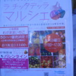 22f419bd s 150x150 - 川崎 チッタ マルシエ 青空市場 イベント