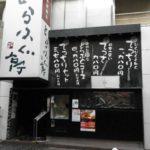 43575e2e 150x150 - 川崎 焼肉居酒屋「韓の台所」川崎店