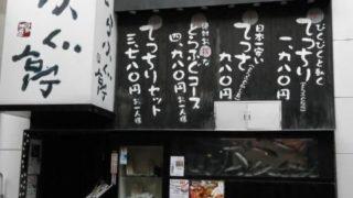 43575e2e 320x180 - 川崎 焼肉居酒屋「韓の台所」川崎店