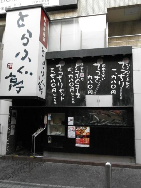 43575e2e - 川崎 焼肉居酒屋「韓の台所」川崎店