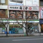 5bcb75d9 s 150x150 - 川崎 安安 川崎幸店 焼肉屋