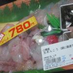 IMG 0072 150x150 - 鯛と鮟鱇を鍋にして混ぜて雑炊しました