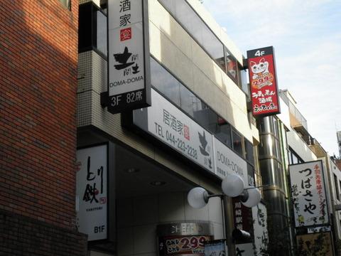 a1a3b830 s - 川崎 飲み屋 土間土間 仲見世通り店