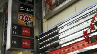bc6c8ce9 320x180 - 川崎 全品270円居酒屋 金の蔵Jr 川崎駅前店
