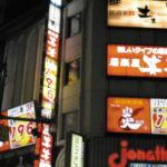 ee4dc4af s 150x150 - 川崎 はなの舞 京急川崎駅前店