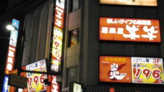 ee4dc4af s 320x180 - 川崎 はなの舞 京急川崎駅前店