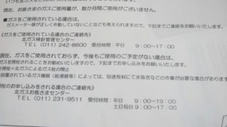 IMG 0021 480x3601 320x180 - 札幌中心部への引越/生活費の変化07 ~これで新居1年分公開できたかな?~