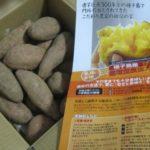 IMG 0133 480x3601 150x150 - 今年三回目の安納芋を通販購入しました