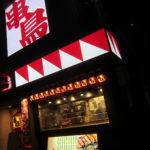 IMG 0069 150x150 - JR琴似駅前の串鳥で友人の退社祝いの焼き鳥パーティー