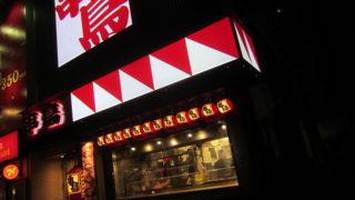 IMG 0069 320x180 - JR琴似駅前の串鳥で友人の退社祝いの焼き鳥パーティー