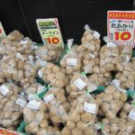 IMG 0091 640x4801 150x150 - 北海道のジャガイモとか玉ねぎの値段