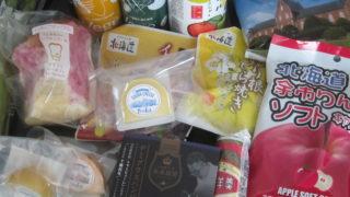 IMG 0005 320x180 - 北海道どさんこプラザでいろいろ買ってきた
