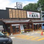 IMG 0001 150x150 - 南郷18丁目駅 丸亀製麺