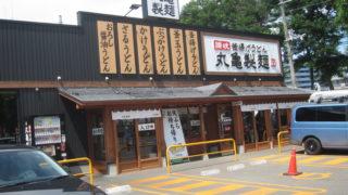 IMG 0001 320x180 - 南郷18丁目駅 丸亀製麺