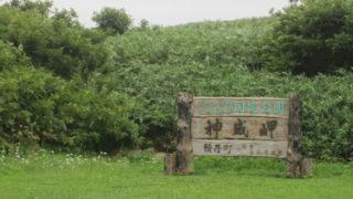 IMG 0101 320x180 - 積丹半島 神威岬の端まで行ってみた / 前編