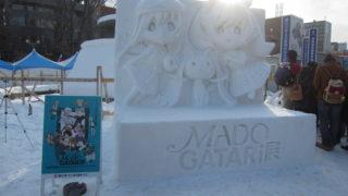 IMG 0005 320x180 - 小雪像系はゲームやアニメの系列が増えたように思います【札幌雪祭り2016Part02】