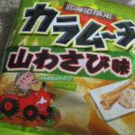 IMG 0086 150x150 - カラムーチョの山わさび味を食べてみた