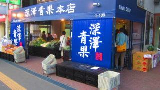 IMG 0024 320x180 - コープの近くに深澤青果とゆー八百屋さんがオープン