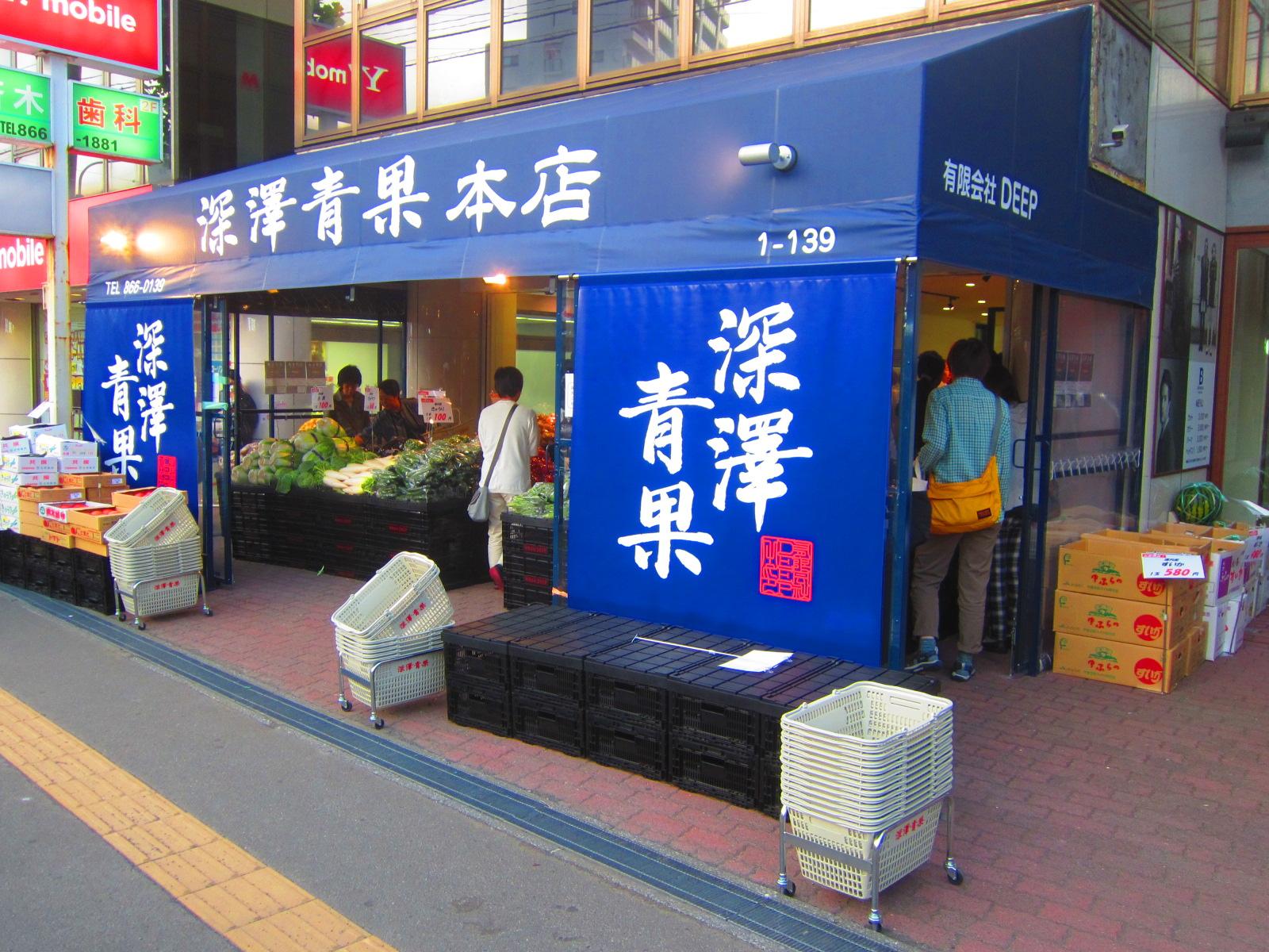 IMG 0024 - コープの近くに深澤青果とゆー八百屋さんがオープン