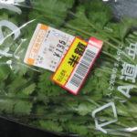 IMG 0080 150x150 - パクチーとかゆー流行してるらしいクセの強い野菜に初挑戦