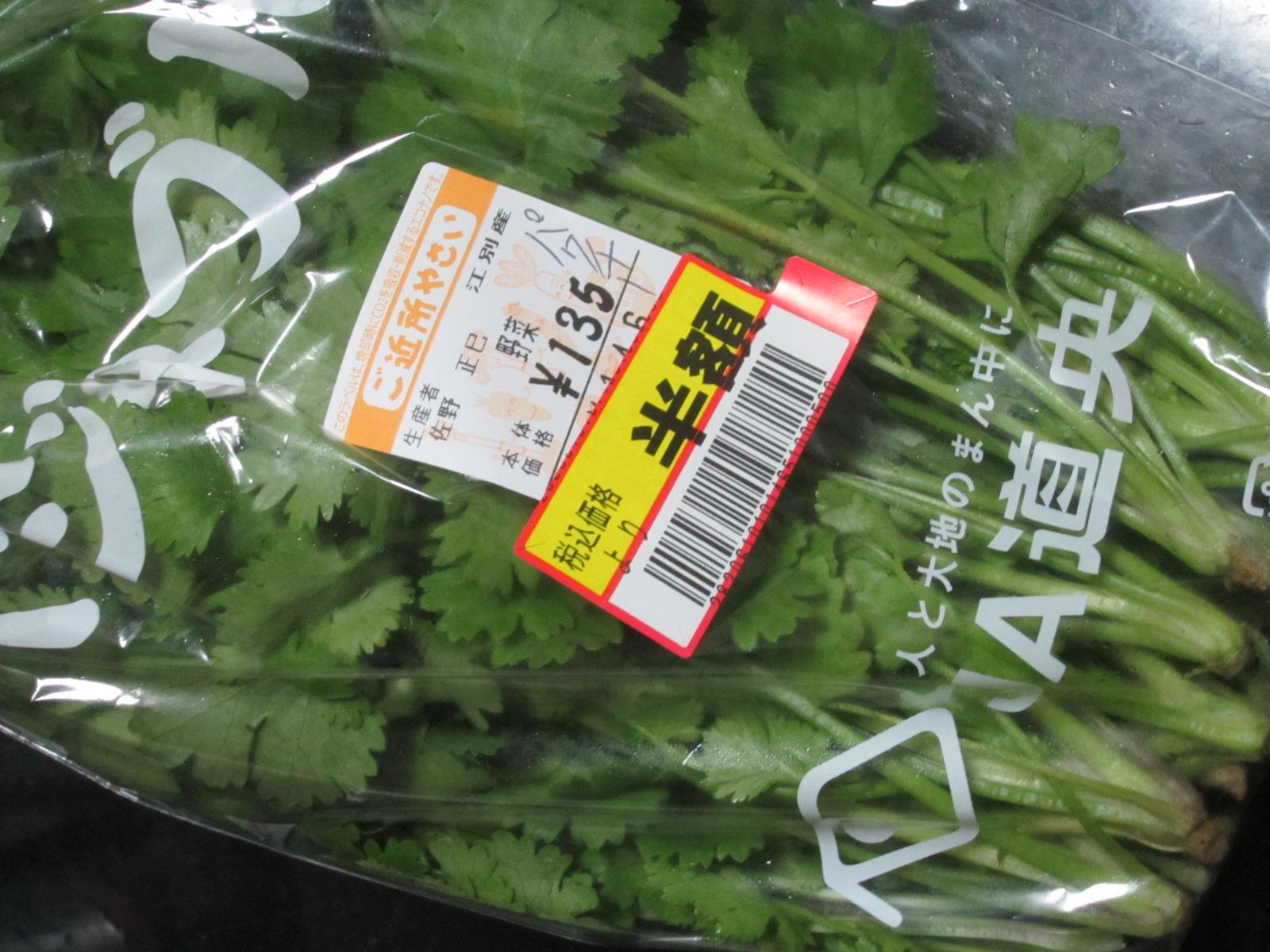 IMG 0080 - パクチーとかゆー流行してるらしいクセの強い野菜に初挑戦