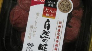 IMG 0005 320x180 - いつもウチで食べてる梅干を別の子に切り替えました
