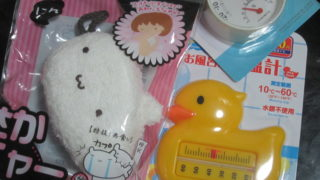 IMG 0015 320x180 - お風呂のひよこさん温度計とかを購入してみました