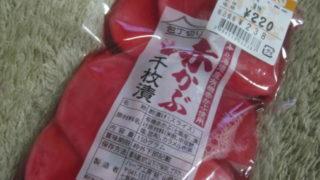 IMG 0003 320x180 - 七飯の赤かぶ千枚漬を食べてみました