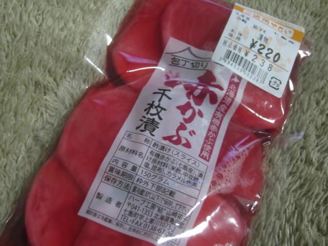 IMG 0003 - 七飯の赤かぶ千枚漬を食べてみました