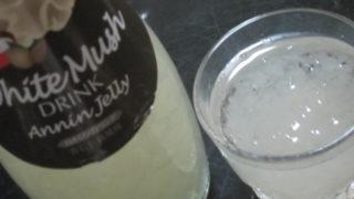 IMG 0006 320x180 - 白キクラゲのホワイトマッシュドリンク(杏仁豆腐風味)を飲んでみた