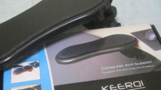 IMG 0013 320x180 - 通販でPC用のアームレストの一番安いヤツ購入して使ってみました