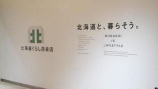 IMG 0095 320x180 - ノルベサに北海道くらし百貨店が開店 / OUTDOOR DINING MEER LOUNGE