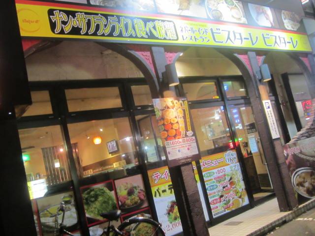IMG 0062 - ネパール料理なビスターレビスターレでカレーのスペシャルセット食べてきた