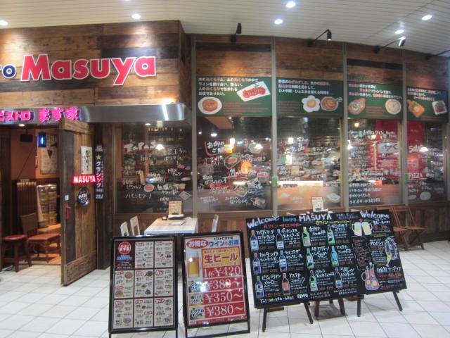 IMG 0082 - ビストロます家 札幌店でフォアグラとトリュフのリゾットを頂きました