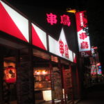 IMG 0042 150x150 - 串鳥栄通店でいろいろ飲み食い