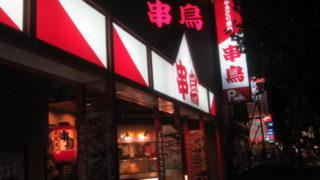 IMG 0042 320x180 - 串鳥栄通店でいろいろ飲み食い