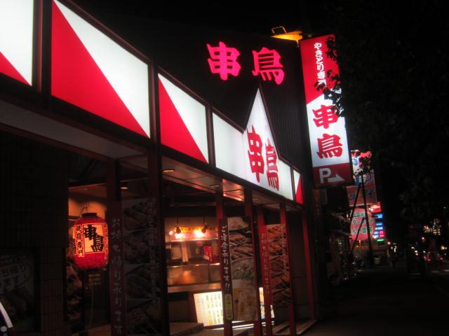 IMG 0042 - 串鳥栄通店でいろいろ飲み食い