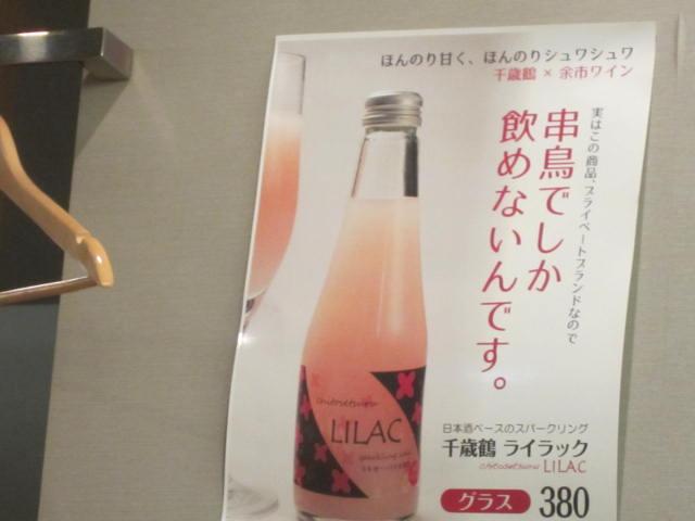 IMG 0045 - 串鳥栄通店でいろいろ飲み食い