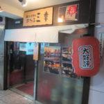 IMG 0033 150x150 - 大衆酒場おたる三幸 / 札幌駅周辺立ち飲み屋一軒目