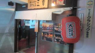 IMG 0033 320x180 - 大衆酒場おたる三幸 / 札幌駅周辺立ち飲み屋一軒目