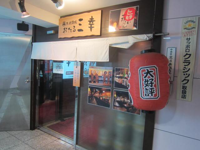 IMG 0033 - 大衆酒場おたる三幸 / 札幌駅周辺立ち飲み屋一軒目