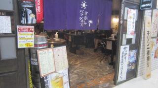 IMG 0038 320x180 - 立呑みパラダイス / 札幌駅周辺の立ち飲み屋二軒目