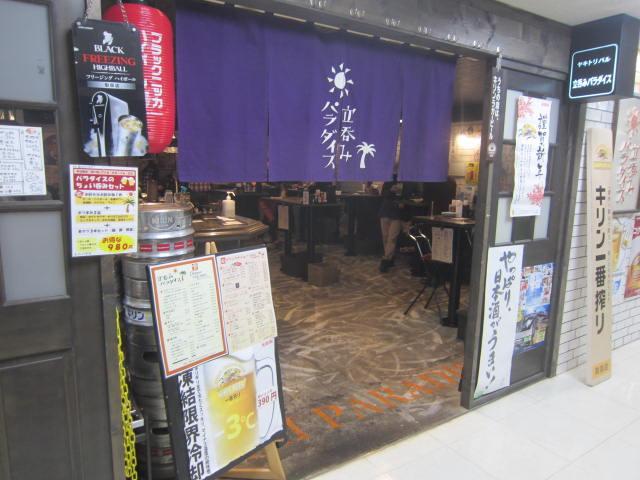 IMG 0038 - 立呑みパラダイス / 札幌駅周辺の立ち飲み屋二軒目